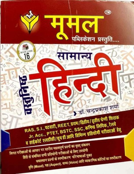 MOOMAL OBJECTIVE SAMANYA HINDI BY Dr. Chandra Prakash