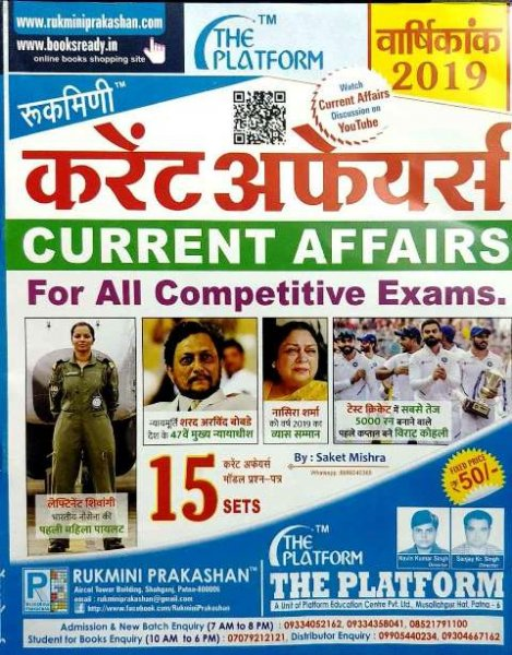 RUKMINI CURRENT AFFAIRS FOR ALL COMPETITIVE EXAMS 20 SETS.