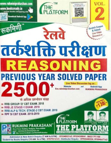 THE PLATFORM RUKMINI RAILWAY REASONING PREVIOUS YEAR SOLVED PAPER
