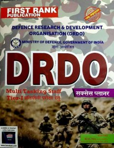 FIRST RANK DRDO MULTI TASKING STAFF TIER 1 BY GARIMA BL REVAR