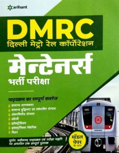 Arihant DMRC Maintainer Book