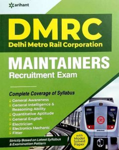 Arihant DMRC MAINTAINERS RECRUITMENT EXAM BOOK (E)