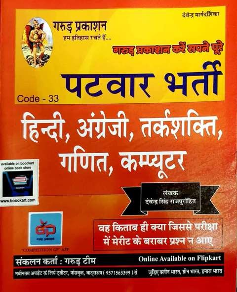 Garud PATWAR Hindi English Reasoning Ganit Computer by Devendra Singh Rajpurohit