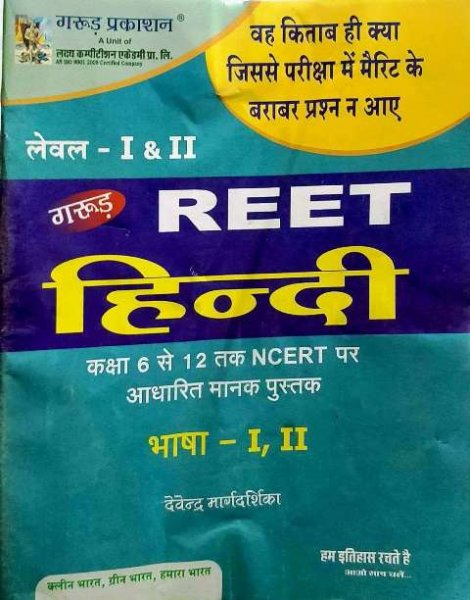 Garud REET Hindi Level 1 and 2