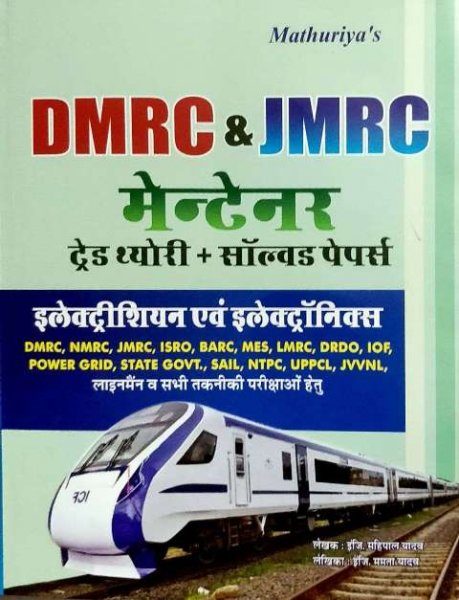 Mathuriya DMRC Maintainer Trade Theory Electrician and Electronics by Mahipal Yadav Mamta Yadav