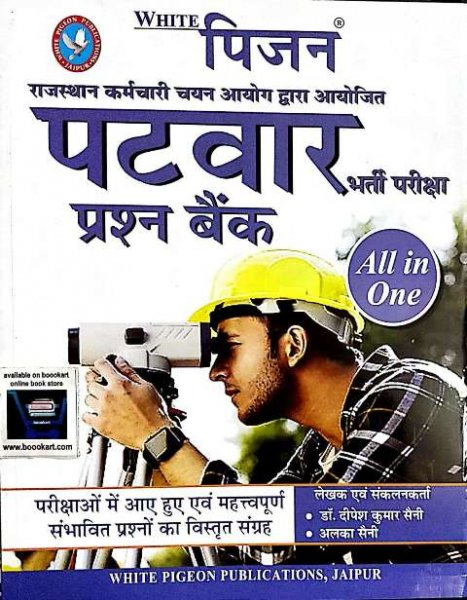 White Pigeon Patwar Prashan Bank All in One by Dr. Dipesh Kumar Saini