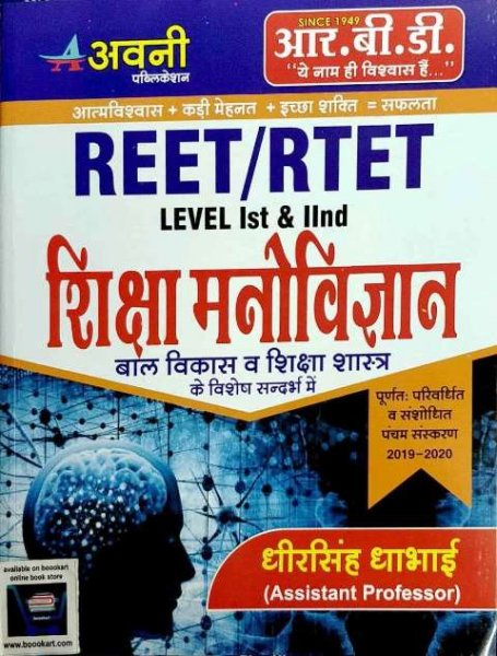 RBD AVNI PUBLICATION REET/ RTET LEVEL 1st & 2nd SHIKSHA MANOVIGYAN WRITTEN BY DHEER SINGH DABHAI
