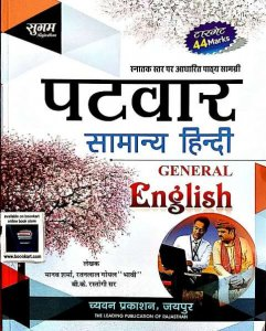 Sugam Patwar Samanya Hindi General English by Manav Sharma Ratanlal Goyal BK Rastogi