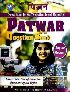 White Pigeon Patwar Question Bank (English Edition)