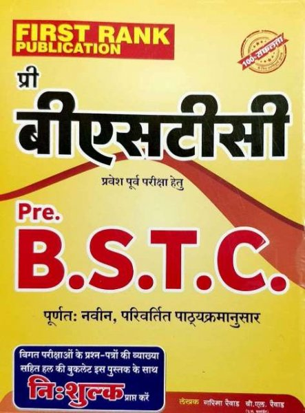 First Rank Pre BSTC by Garima Revar Bl Revar