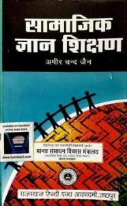 Hindi Granth Samajik Gyan Shikshan by Amir Chand Jain 8 edition