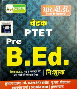 RBD Charan Chetak PTET Pre. B.ed Entrance Exam book with last year solved Paper written by Subhash Charan Rajendra Singh Rathore US Shekhawat Ramakant Sharma Umakanth Vyas Suman Vyas