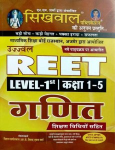 Sikhwal REET Ganit Level 1 Class 1 to 5 written by Vishal Khandelwal RK Veshnav Ekta Sharma