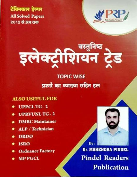 Pindel Readers Objective Electrician Trade Topic wise question with answer by Mahendra Pindel