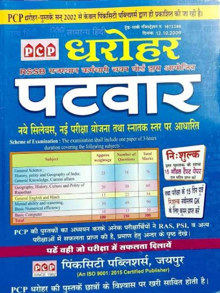 PCP Dharohar Patwar Part 1 with Free Model Practice Paper