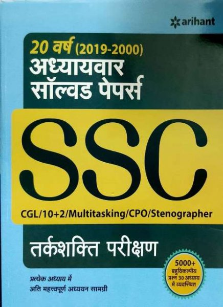 Arihant SSC Reasoning Chapterwise Solved Paper 20 years