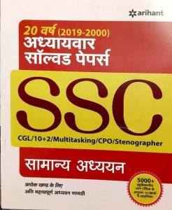 Arihant SSC General Studies Chapterwise Solved paper 20 Years