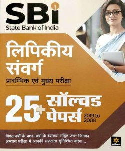 Arihant SBI Clerk Preliminary and Mains Exam Solved paper 2019 to 2008