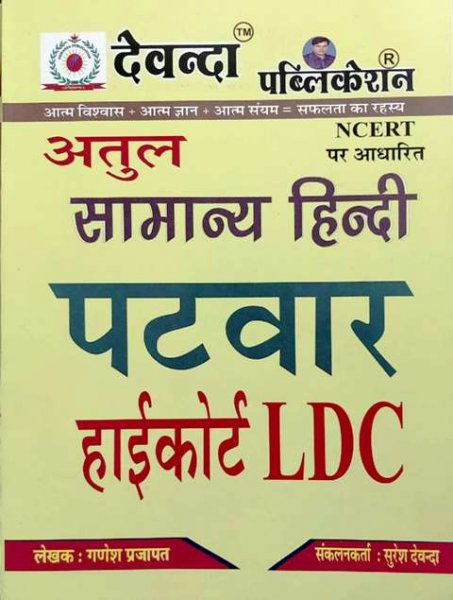Devanda Atul Samanya Hindi Patwar High Court LDC by Ganesh Prajapat Suresh Devanda