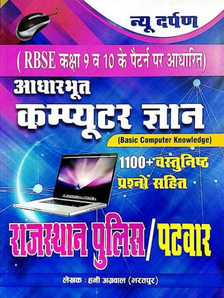 New Darpan Aadharbhoot Computer Gyan for Rajasthan Police Patwar Exam by Honey Agarwal