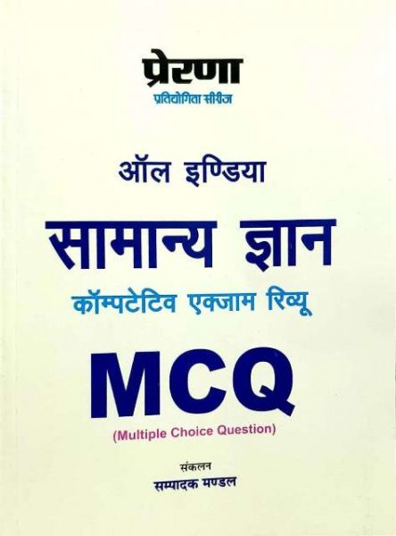 Prerana All India Gk Review MCQ