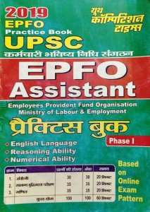 Youth EPFO Assistant Phase 1 Practice Book