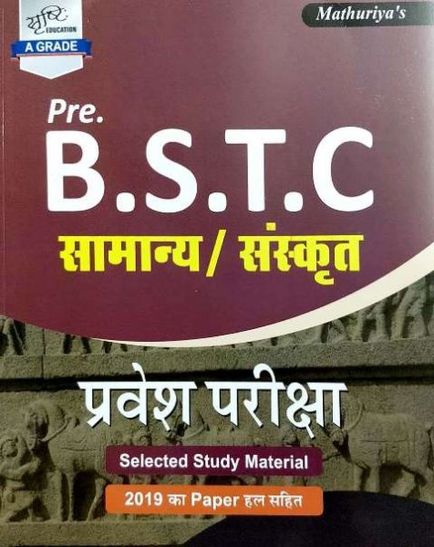 Srasthi Mathuriya Pre BSTC Entrance Examination with 2019 solved paper