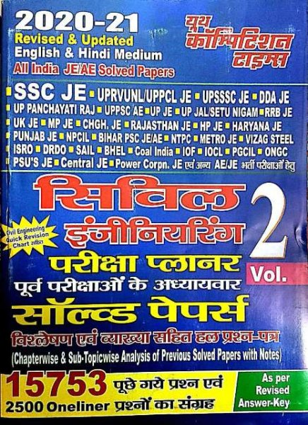 YOUTH CIVIL ENGINEERING PARIKSHA PLANNER SOLVED PAPER VOL 2