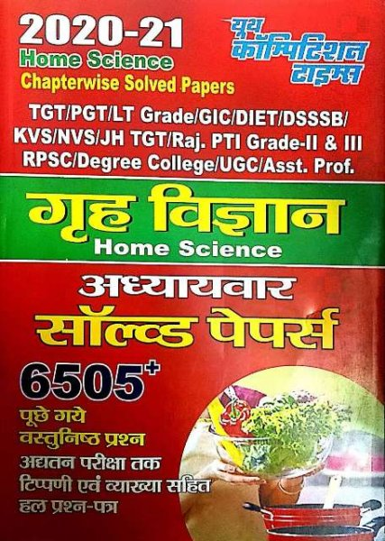 Youth Grah Vigyan (Home Science) Chapterwise Solved Paper 6505 Objective question
