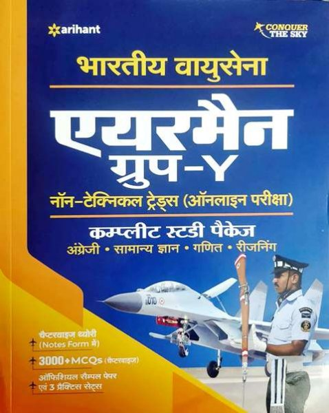 Arihant Vayusena Group Y Airmen Non Technical Trades Online Exam (h)