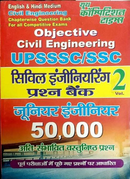 Youth Objective Civil Engineering SSC Civil Engineering Prashan Bank Junior Engineering 50000 vol 2