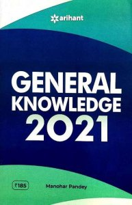 Arihant General Knowledge 2021 Manohar Pandey (e)