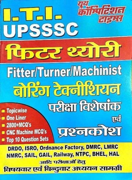 Youth ITI UPSSSC Fitter Theory Boring Technician Pariksha Visheshank avm Prashankosh
