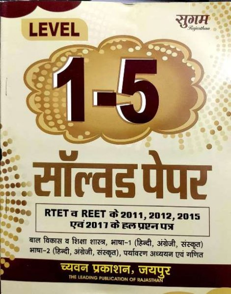 Sugam Level 1 Solved Paper Class 1 to 5