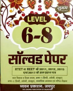 Sugam Level 2 solved paper Class 6 to 8