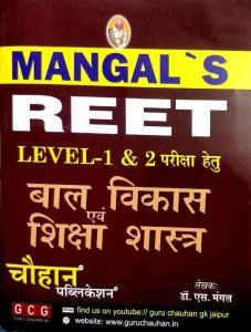 Mangal REET Bal Vikas Shiksha Shastra Level 1 and 2
