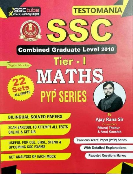 TESTOMANIA SSC CGL TIER 1 MATHS PYP SERIES