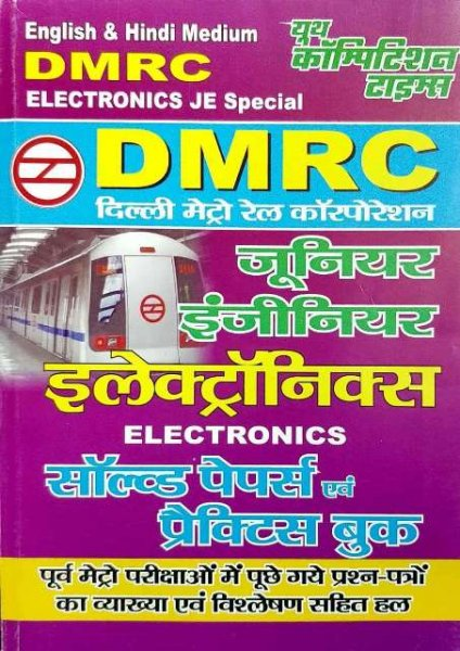 Youth DMRC JE Electronics Solved Paper Practice book