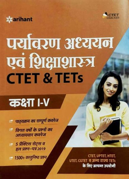 ARIHANT CTET PRAYAYVARAN ADHYAN CLASS 1 to 5 (ctet environment education & pedagogy )