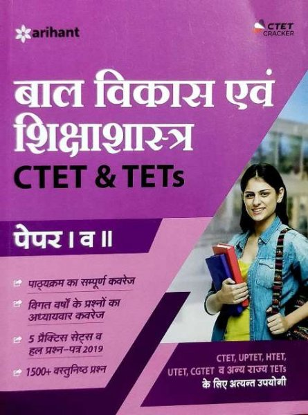 ARIHANT CTET BAL VIKAS AVM SHIKSHA SHASTRA PAPER 1 & 2 CTET CRACKER (CHILD EDUCATION and PEDAGOGY )