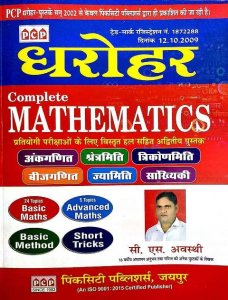 PCP Dharohar Complete Mathematics by CS Avasthi
