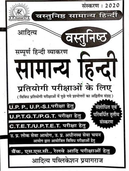 AADITYA Vastunisth Samanya Hindi Competitive Exam book