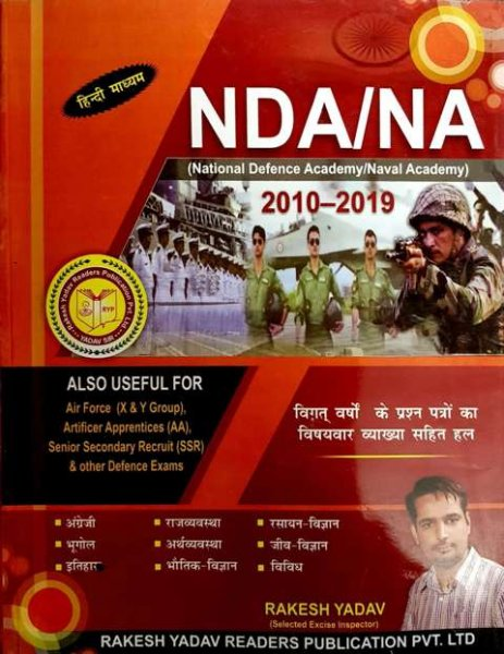 Rakesh Yadav NDA NA English and General Studies Hindi edition
