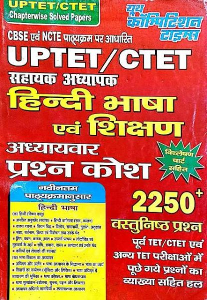 Youth UPTET CTET Hindi Bhasha avm Shikshan Question Bank