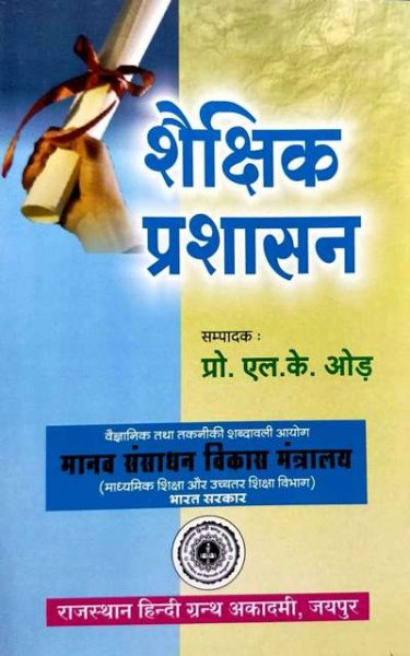 Rajasthan Hindi Granth Shakshik Prashasan by Professor LK Audh