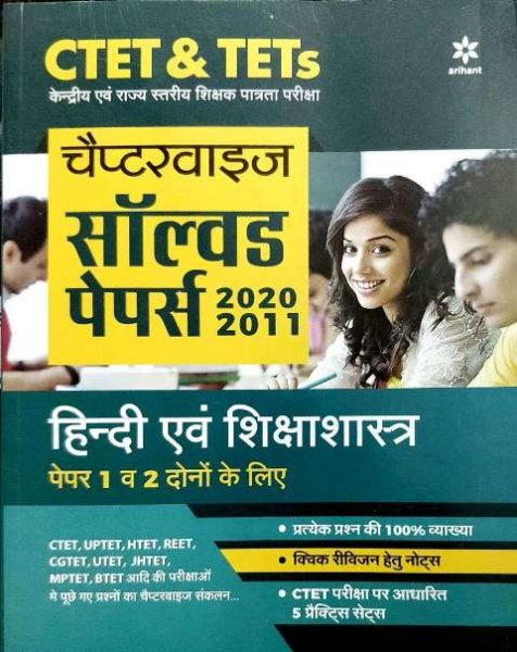 Arihant CTET Chapterwise Solved Papers Hindi avm Shiksha Shastra Paper 1 and 2
