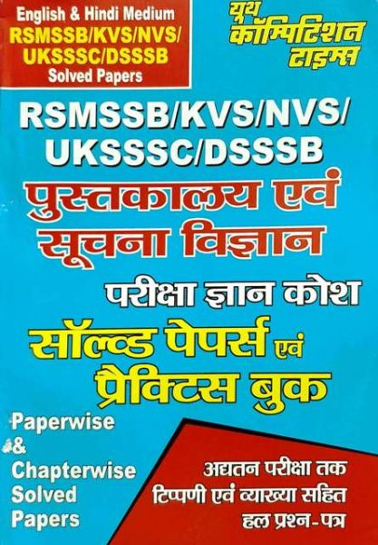Youth Pustakalaya avm Suchana Vigyan Solved paper and Practice book