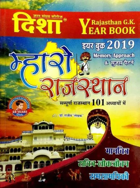 Disha Mahro Rajasthan Year Book by Dr Rajeev