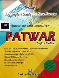 Garima RSSB Rajasthan Patwar Book English Edition