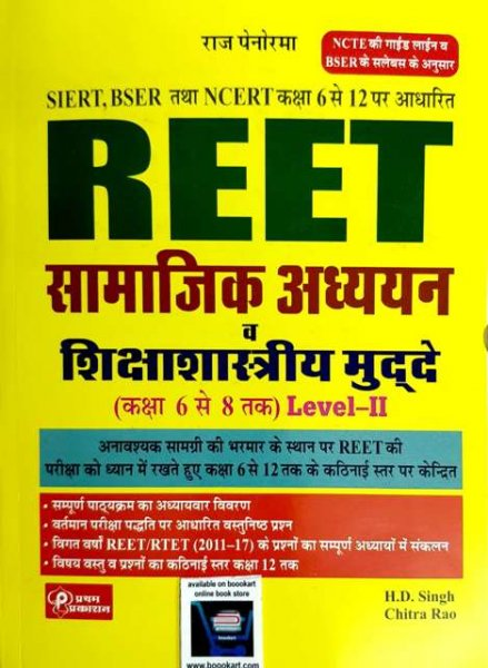 RAJ PANORAMA REET SAMAJIK ADHYAN social studies class 6 to 8 level 2 written by HD SINGH CHITRA RAO